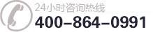 咨询电话:4008640991